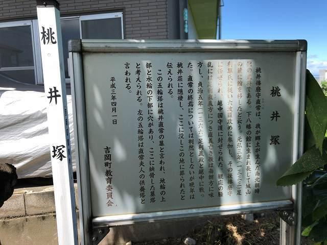 桃井塚2.jpg