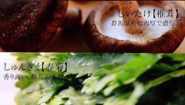 椎茸と春菊.jpg