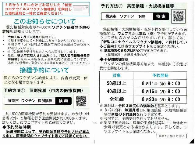 横浜市からのお知らせ2.jpg