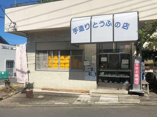 次に目をつけた豆腐屋2.jpg