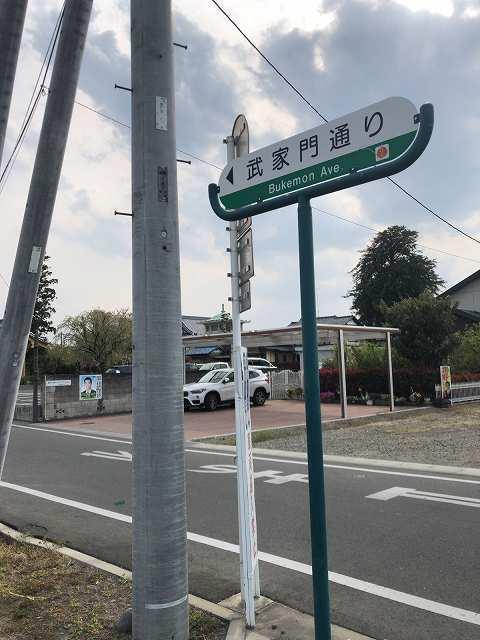 武家門通り1.jpg
