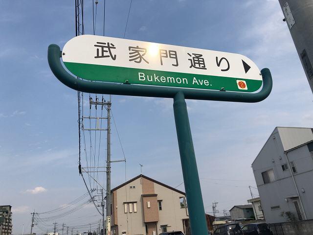 武家門通り3.jpg