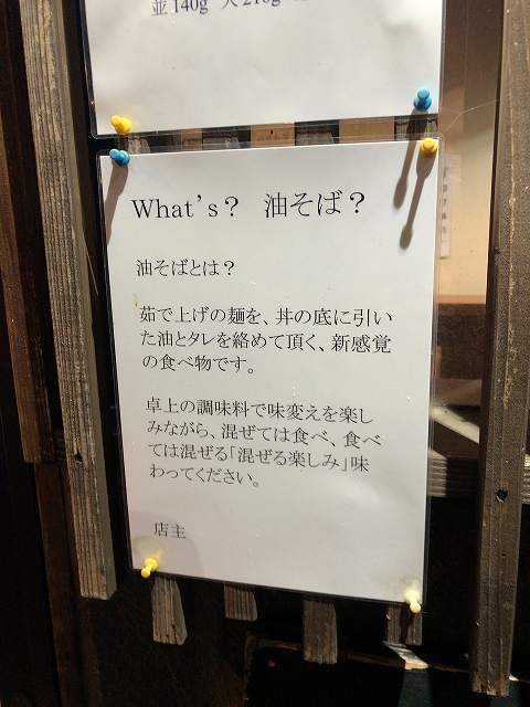 油そばがメイン?.jpg