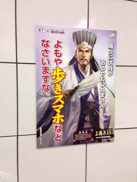 湘南台駅の孔明.jpg