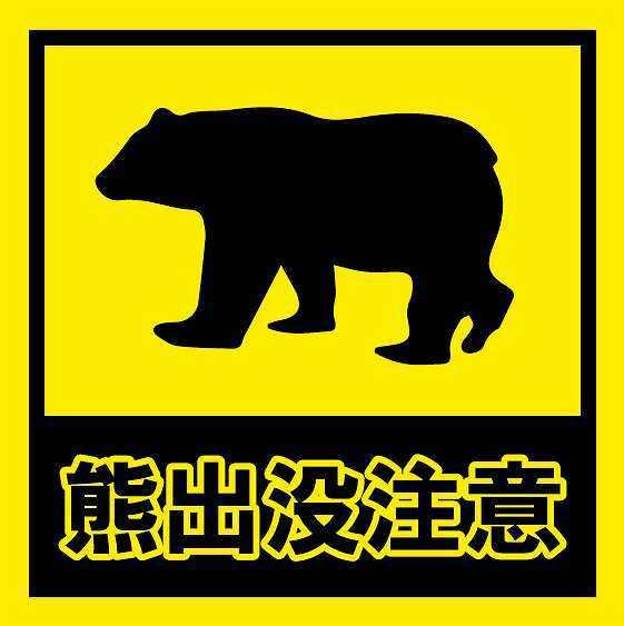 熊出没注意2.jpg