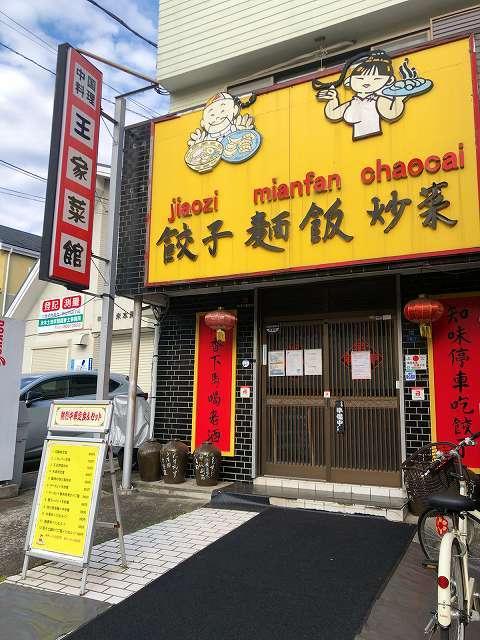 王家菜館1.jpg