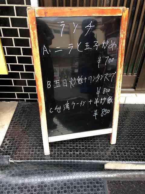 王家菜館3.jpg