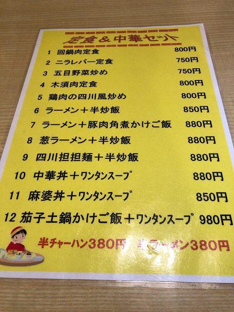 王家菜館4メ.jpg