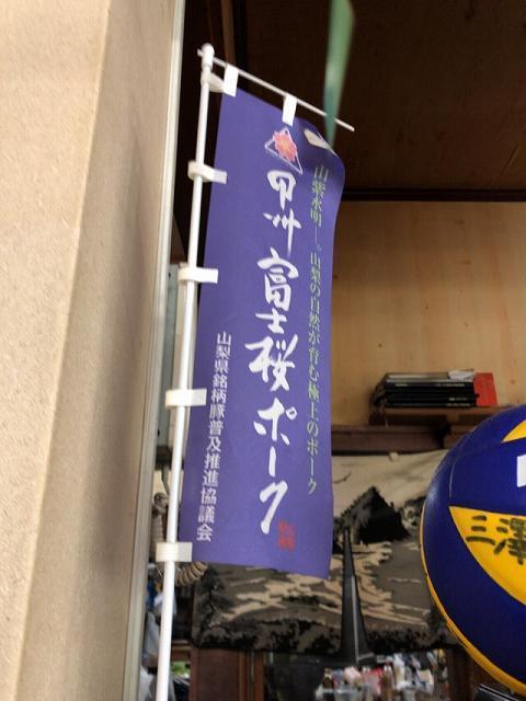 甲州富士桜ポーク.jpg