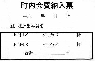 町内会費納入票.jpg