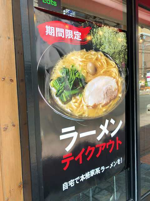町田3テイクアウト.jpg