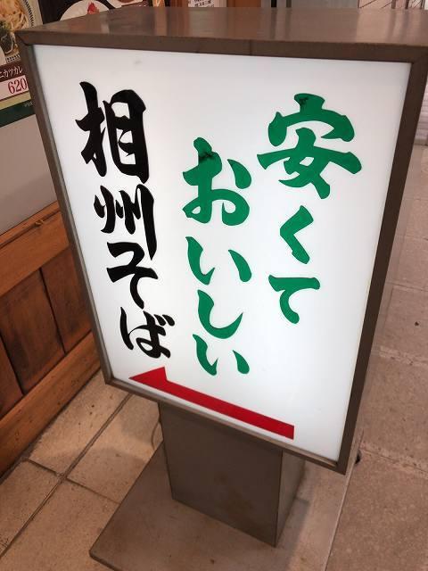 相州そば2.jpg