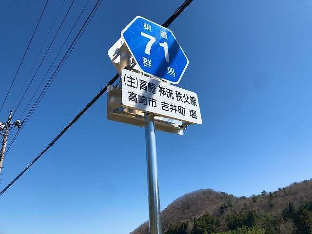 県道71号線2.jpg