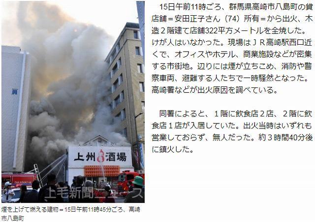 矢島町火災ニュース.jpg
