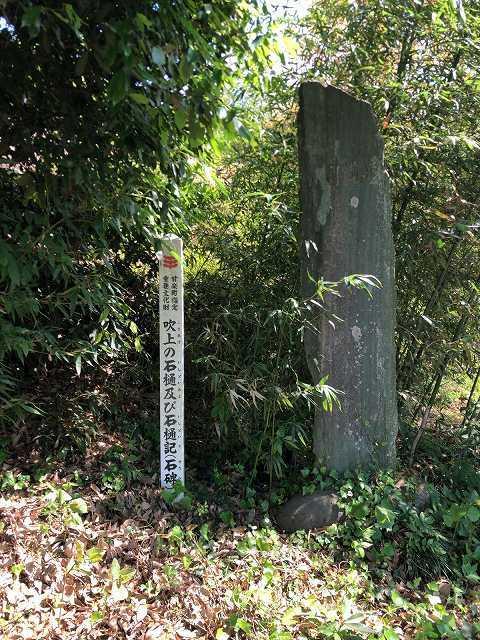 石樋11昔の石碑.jpg