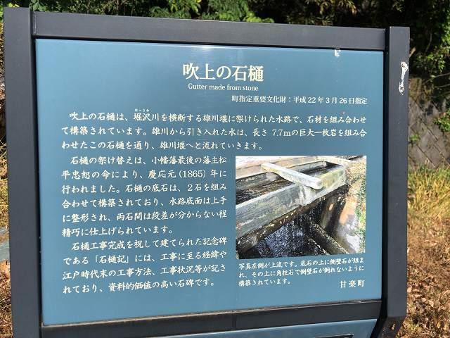 石樋解説板3.jpg