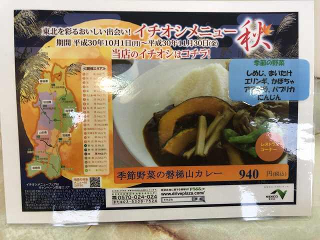 磐梯山カレー.jpg