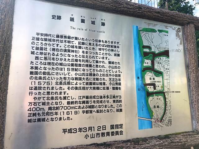 祇園城2.jpg