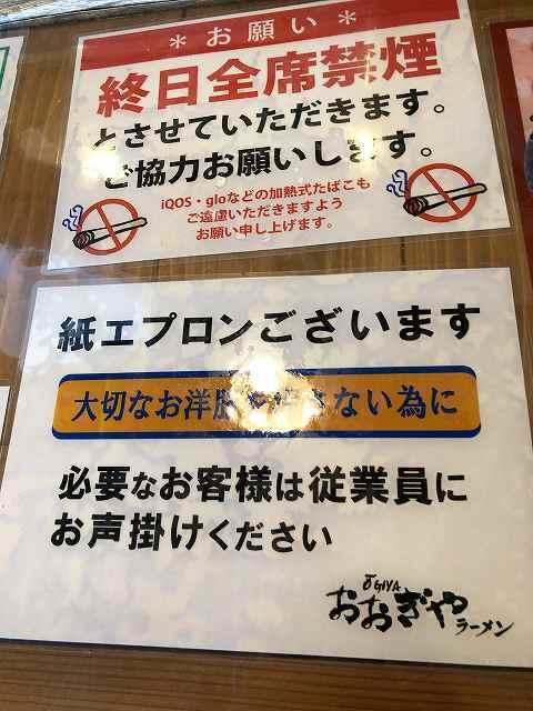 禁煙とエプロン.jpg