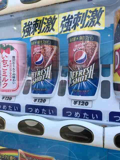 立川市の自販機2.jpg
