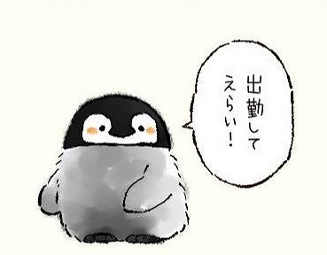 肯定ペンギン.jpg