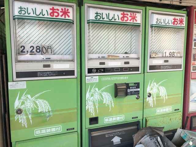 自販機11お米.jpg