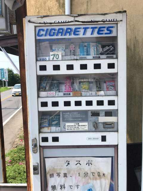 自販機7煙草4.jpg
