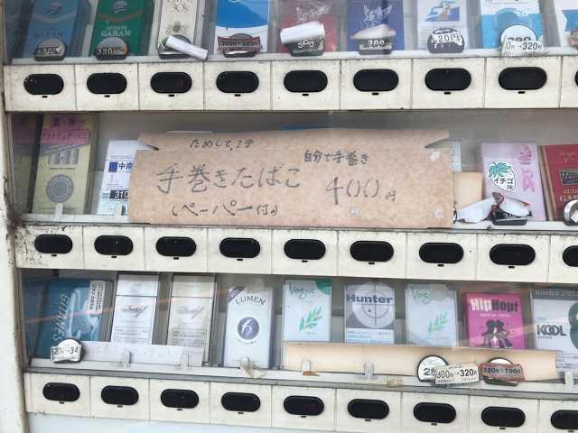 自販機8手巻き煙草拡大1.jpg