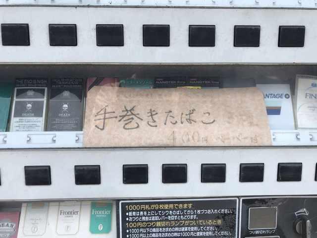 自販機9手巻き煙草拡大2.jpg