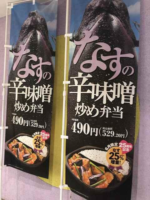 茄子味噌ホカ弁バージョン2.jpg
