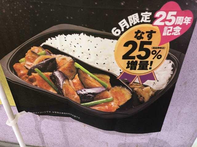 茄子味噌ホカ弁バージョン3.jpg
