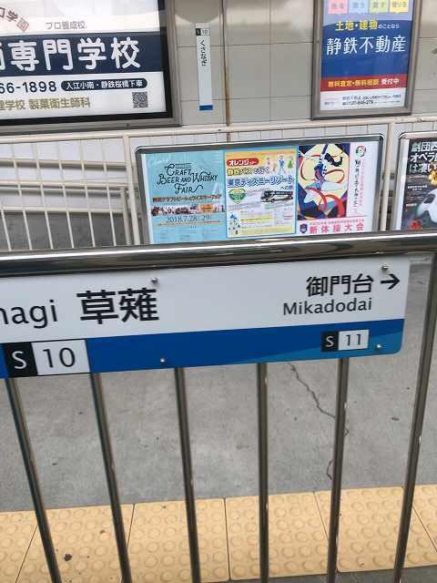 草薙駅.jpg