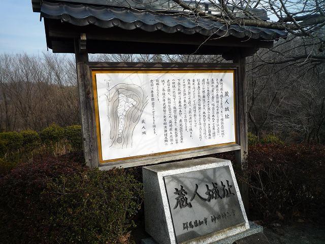 蔵人城跡.jpg