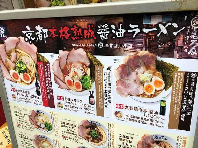 虎3店頭メニュー2.jpg