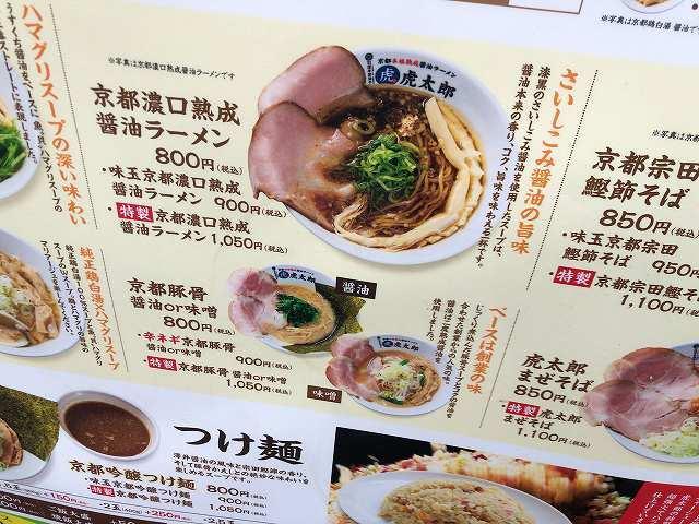 虎5店頭メニュー4.jpg