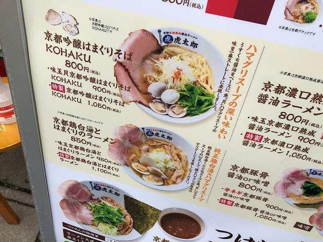 虎6店頭メニュー5.jpg