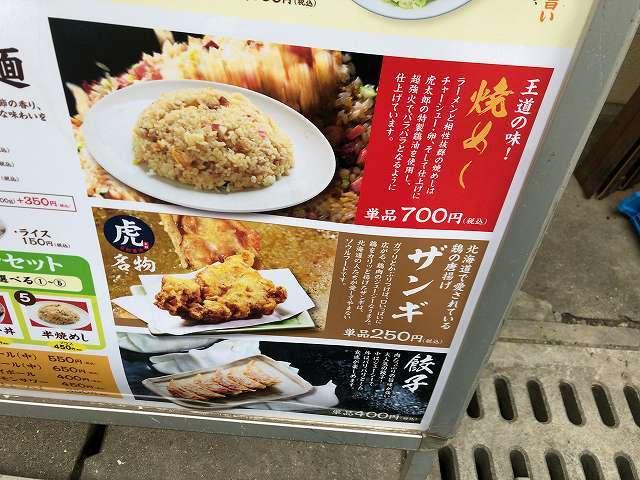 虎8店頭メニュー7.jpg