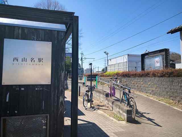 西山名駅4.jpg