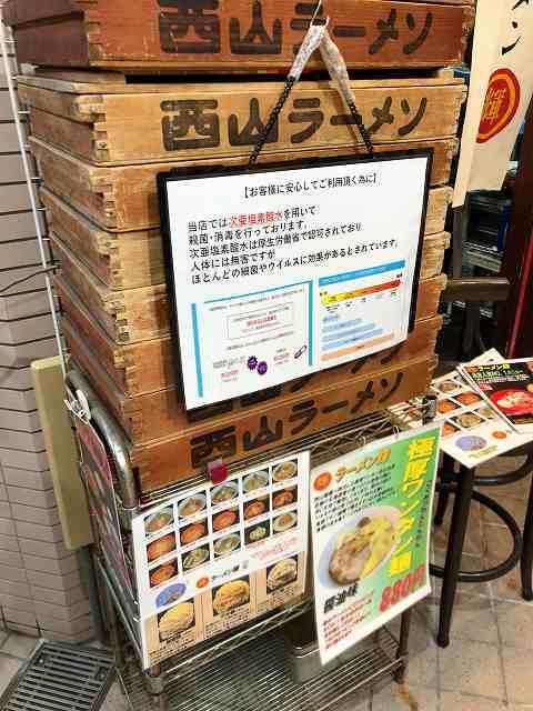 西山製麺か.jpg