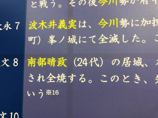 解説7滅亡の箇所2.jpg