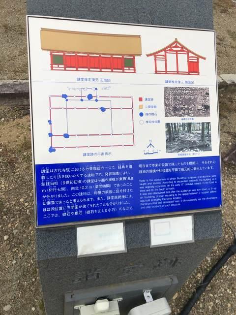 講堂跡4.jpg