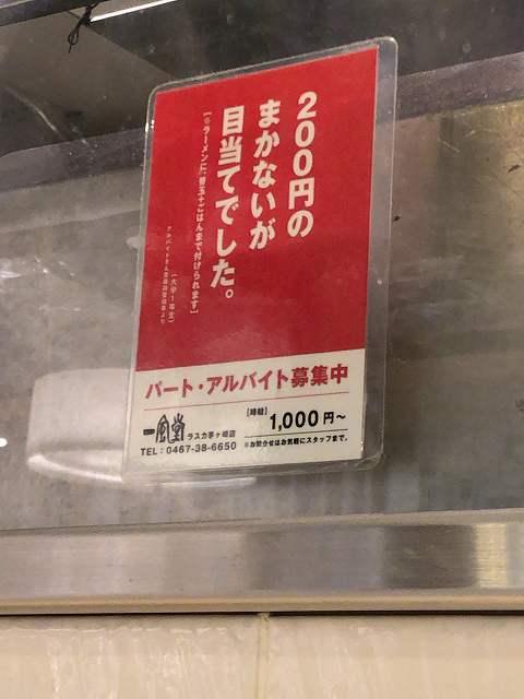 賄い200円?.jpg