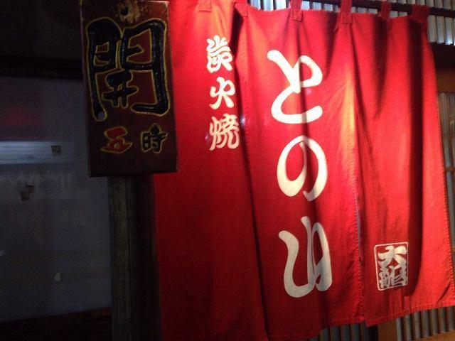 赤い暖簾2.jpg