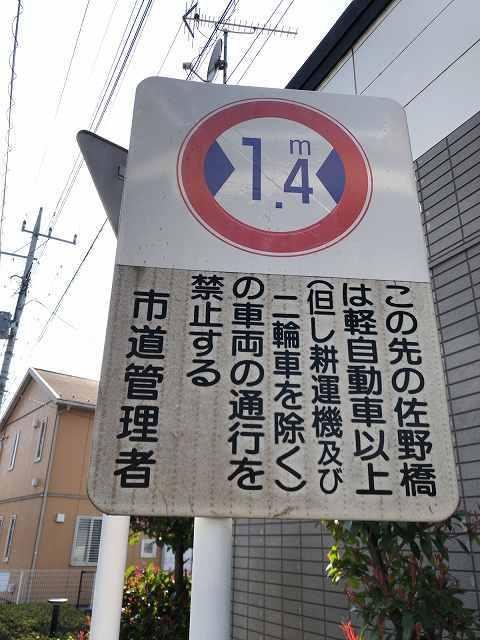 軽自動車以上通行禁止1.jpg
