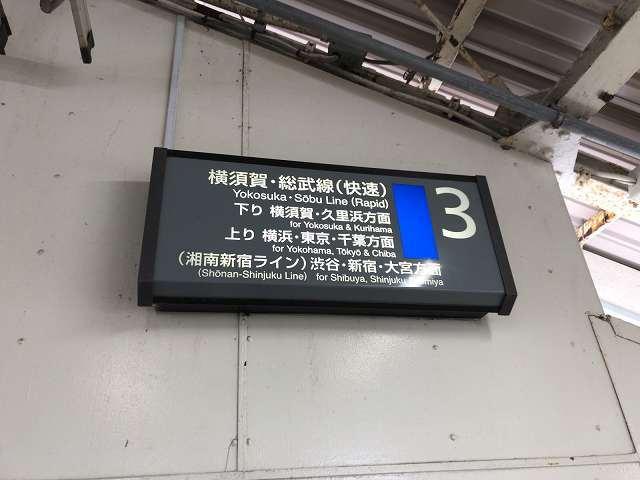 逗子駅4.jpg