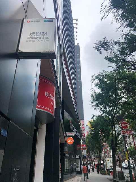 道玄坂1.jpg