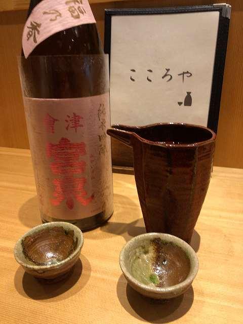 酒1宮泉.jpg