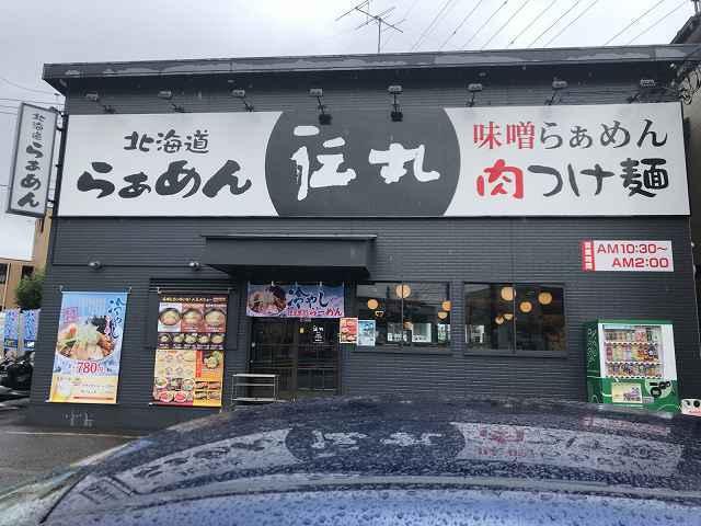 雨の伝丸3.jpg