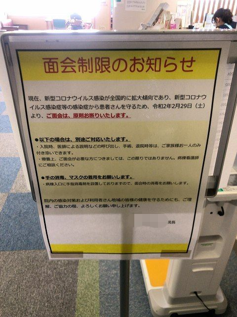 面会お断り-1.jpg