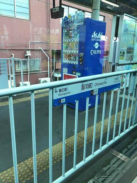 音羽町駅.jpg